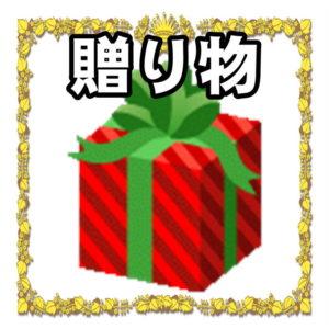 開店祝いの贈り物について